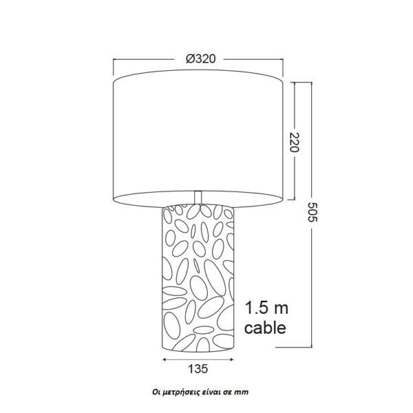 Φωτιστικό Επιτραπέζιο Μοντέρνο με Τσιμεντένια Βάση και Υφασμάτινο Καπέλο Κρεμ